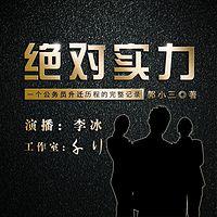 103集长篇官场小说《绝对实力》