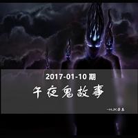good,午夜鬼故事