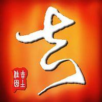 美文吉汇——吉韵艺术出品