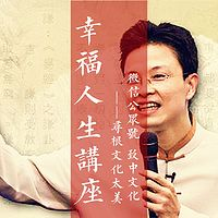 【 太美传统文化 】蔡礼旭 | 幸福人生讲座