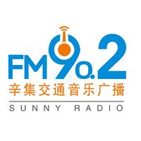 辛集交通音乐广播