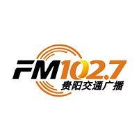 FM102.7贵阳交通广播