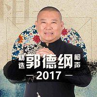 郭德纲2017精选相声(保持更新中…)