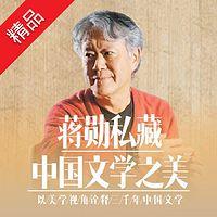 蒋勋私藏:中国文学之美