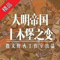大明帝国土木堡之变【全集】