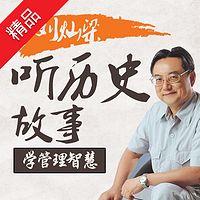 刘灿梁:听历史故事学管理智慧