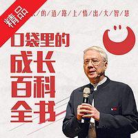 刘炯朗:口袋里的成长百科全书