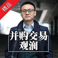 张伟华:并购交易干货实战教学