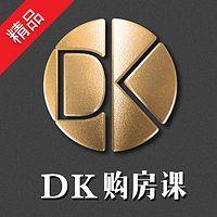 DK购房课2:从一线城市到小县城都有值得投资的房子