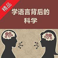 学语言背后的科学