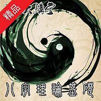 张鹤舰:八字理论基础