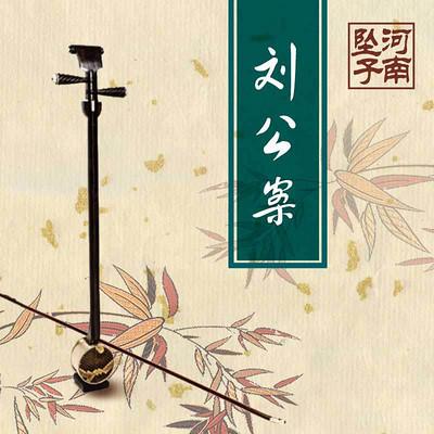 【河南坠子】刘公案(昝社钦)