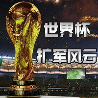 世界杯扩军风云