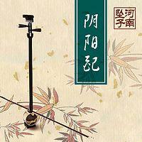 【河南坠子】阴阳配(范翠霞 王建国)