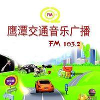 FM103.2鹰潭交通音乐广播