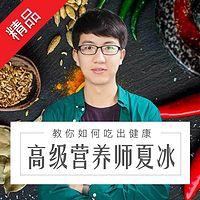 高级营养师夏冰:教你如何吃出健康