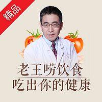 老王唠饮食:这样吃最健康