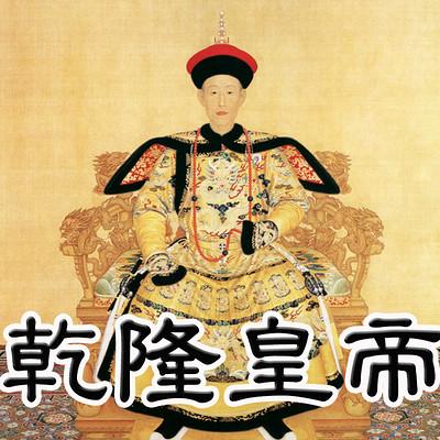 乾隆皇帝(全集)