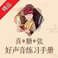 资深电台主播张熙棠:好声音练习手册