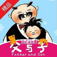 《父与子》:宝宝必听的英文启蒙故事