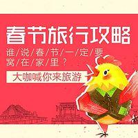春节旅行攻略