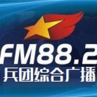 新疆FM882兵团综合广播