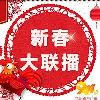 944联合全国省会市台推出春节大联播
