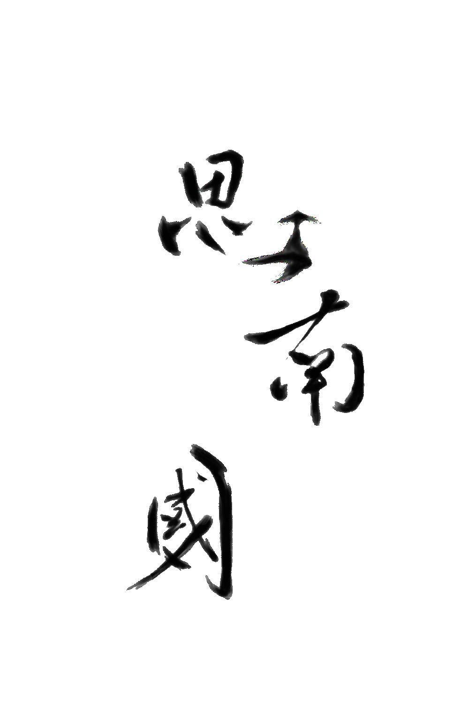 思南国剧组