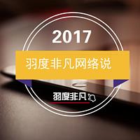 羽度非凡网络说 2017