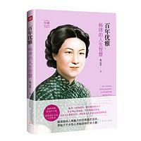 《百年优雅:杨绛的人生智慧》