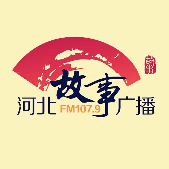 河北故事广播
