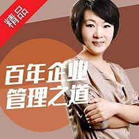 汤婧平:百年企业管理之道