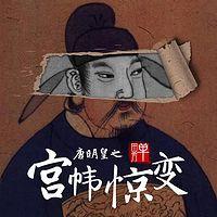 单田芳:宫闱惊变(又名:深宫惊变)【高清】