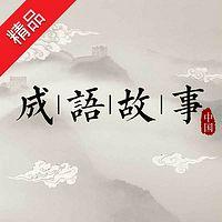 中国成语故事:成语典故轻松学