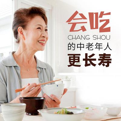 会吃的中老年人更长寿