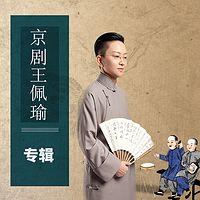 【京剧】小冬皇王佩瑜专辑
