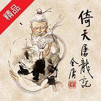 倚天屠龙记(全集)