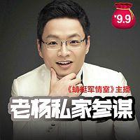 老杨私家参谋·政经热点分析【9.9元福利版】