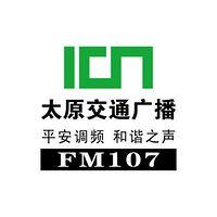 FM107太原交通广播