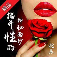 北辰谈情说爱第二季:揭开性的神秘面纱