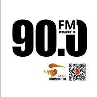 贵州故事广播FM90知道分子