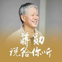 蒋勋人文经典合集全八部【限时特惠】