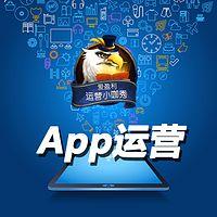 App运营
