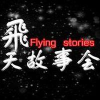 飛天灵异故事
