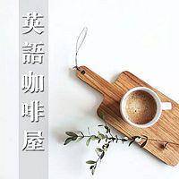 LanguageCafe英语咖啡屋