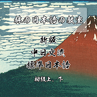 新版中日交流标准日本语初级