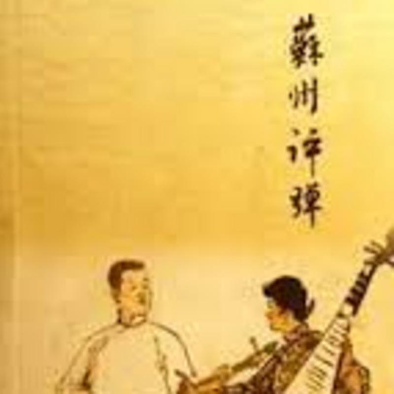 苏州评弹集锦