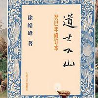 道士下山(广播剧)