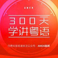 【粤语学院】粤语零基础300日精通(带文字)