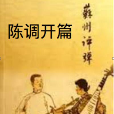 陈调开篇 苏州评弹名家